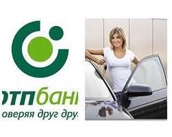 Отп банк автокредит без первоначального взноса